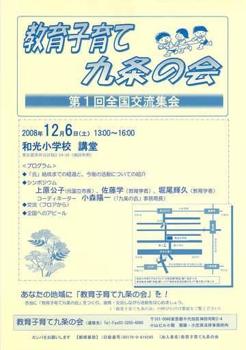 20081204000703