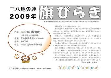 2009hatabiraki_2