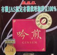 Ginsen_2
